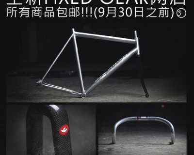 China's 1st Fixed Gear Online Shop